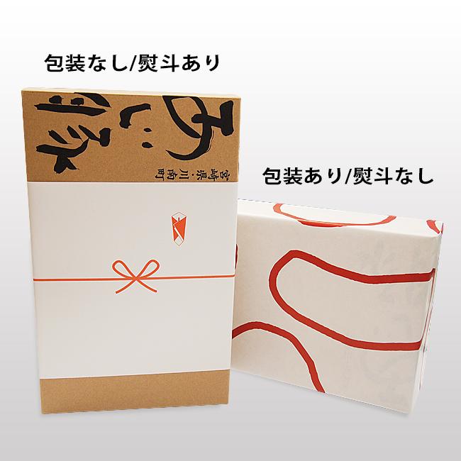 包装なし・ 包装ありを選べます。