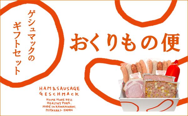 <span>おくりもの便一覧(夏ギフト)</span>おいしい あんしん ゲシュマックのおくりもの。